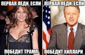Volete una first lady sposata con un cochon, o un cochon sposato con una Presidentessa...?